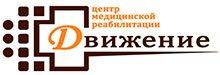 Логотип центра медицинской реабилитации Движение