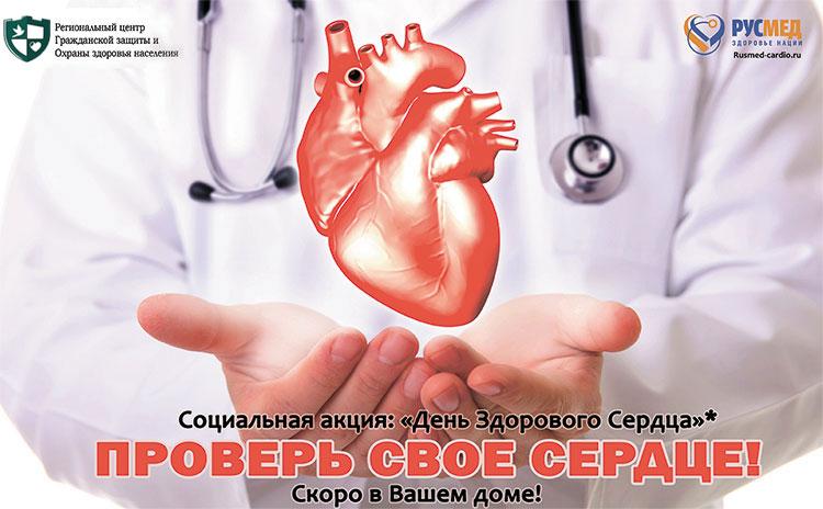 День здорового сердца РЦГЗ